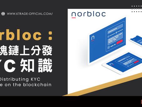 Norbloc:在區塊鏈上分發KYC知識