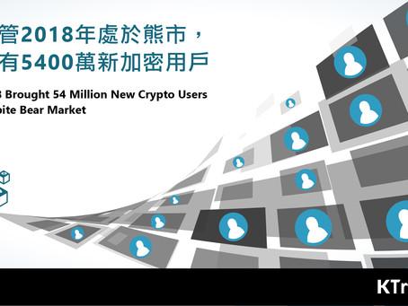 儘管2018年處於熊市,仍有5400萬新加密用戶