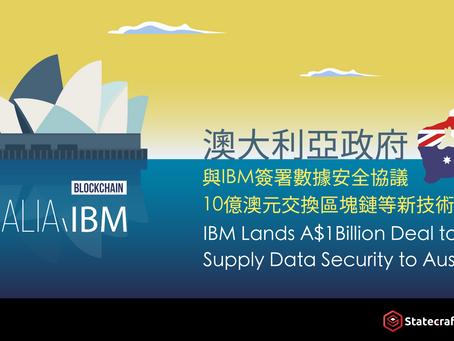 澳大利亞政府與IBM簽署數據安全協議,10億澳元交換區塊鏈新技術