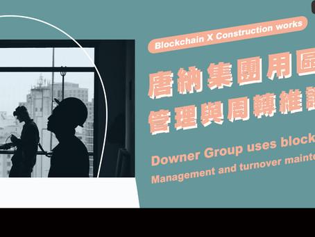 唐納集團用區塊鏈管理與周轉維護工程