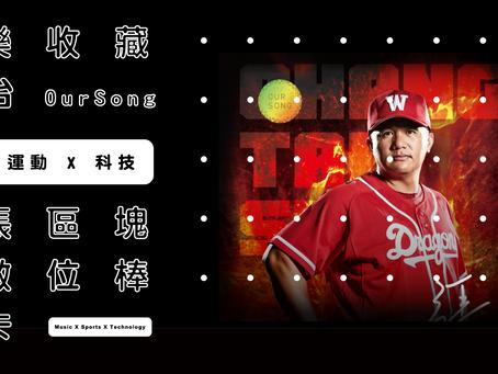 音樂收藏平台OurSong發行 台灣首張區塊鏈數位棒球卡