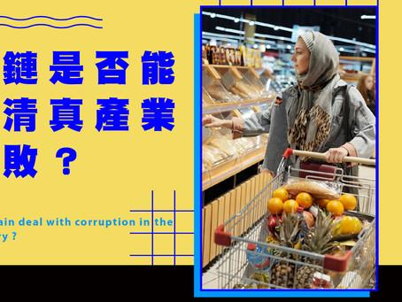 區塊鏈是否能處理清真產業的腐敗?