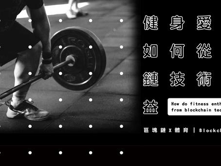 健身愛好者如何從區塊鏈技術中受益
