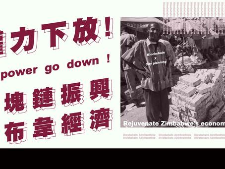 讓權力下放!用區塊鏈振興津巴布韋經濟
