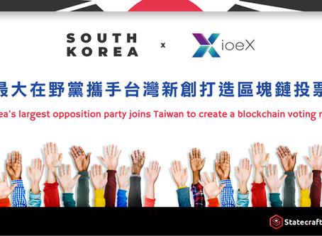 韓國最大在野黨攜手台灣新創打造區塊鏈投票機制