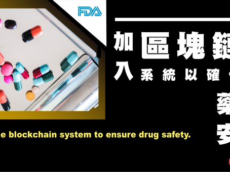 FDA加入區塊鏈系統以確保藥物安全