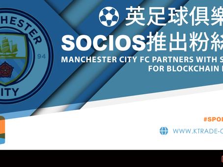 英足球俱樂部與SOCIOS推出粉絲代幣