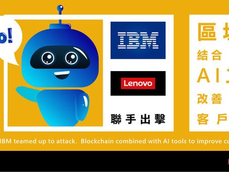 聯想與IBM聯手出擊:區塊鏈結合AI工具改善客戶服務