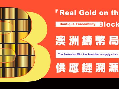 「Real Gold on the Blockchain」 澳洲鑄幣局啟動供應鏈溯源項目