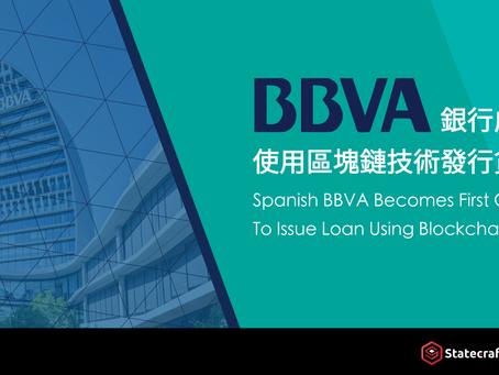 BBVA 銀行成為全球使用區塊鏈技術發行貸款首例