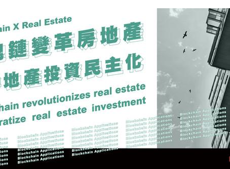 區塊鏈變革房地產—使房地產投資民主化