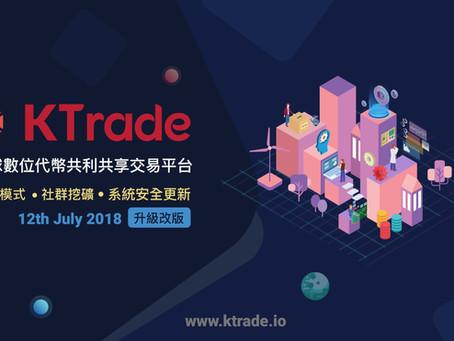 KTrade介紹平台社群挖礦與收益分配