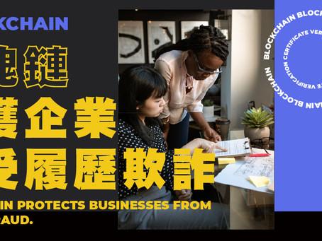 區塊鏈如何保護企業免受履歷欺詐