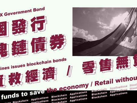 菲國發行區塊鏈債券籌資救經濟