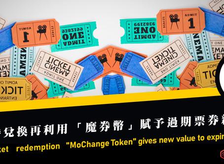過期票券兌換再利用 「魔券幣」賦予過期票券新價值