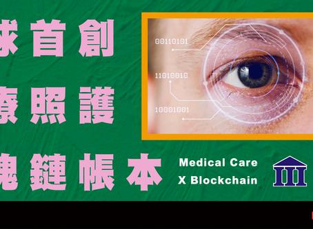 台灣醫療資料是金礦!資策會攜ITM