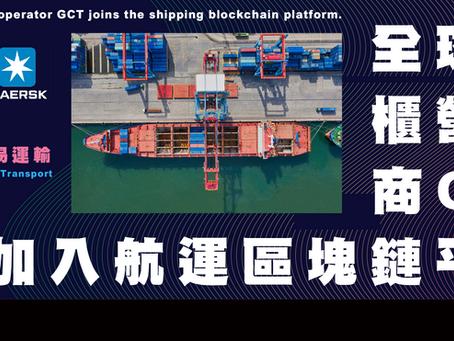 加拿大的GCT加入TradeLens區塊鏈平台
