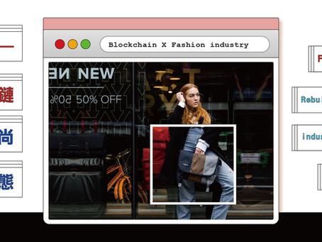 時尚鏈:用區塊鏈再造時尚產業生態