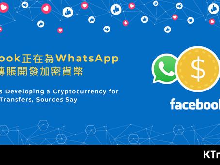 Facebook正在為WhatsApp的資金轉賬開發加密貨幣