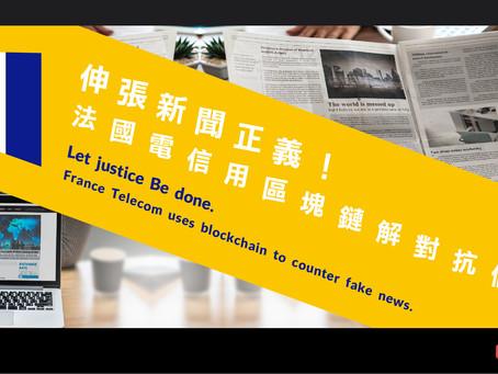 伸張新聞正義:法國電信用區塊鏈解對抗假新聞