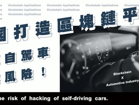 韓國打造區塊鏈平台防範自駕車遭駭風險