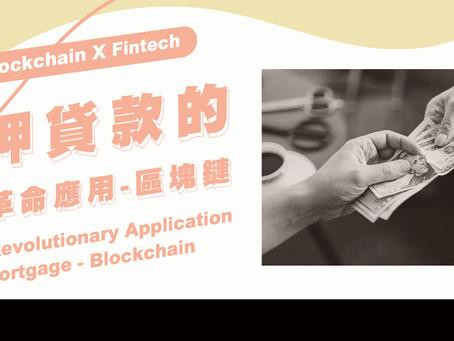 抵押貸款的數位革命應用-區塊鏈