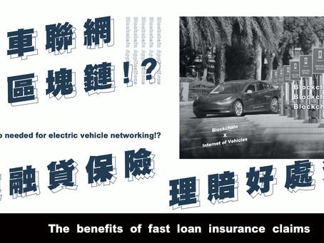 電動車聯網也要區塊鏈!?快速融貸保險理賠好處多多