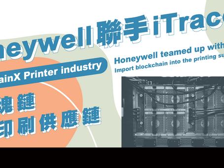 Honeywell聯手iTrace-將區塊鏈導入印刷供應鏈