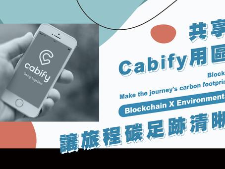 共享乘車Cabify用區塊鏈 讓旅程碳足跡清晰可見