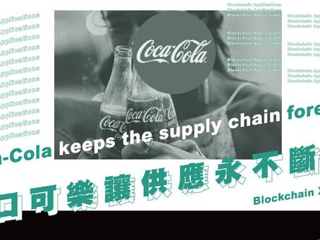 可口可樂讓供應永不斷鏈