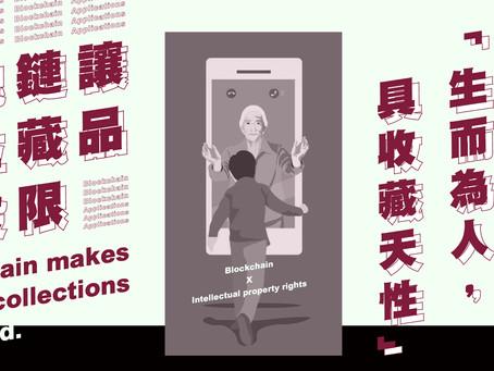 後疫情時代催生的「虛擬世界」和數位收藏品
