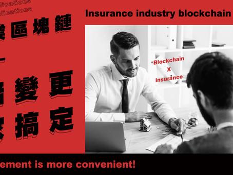 保險業組區塊鏈聯盟 理賠資料變更全搞定