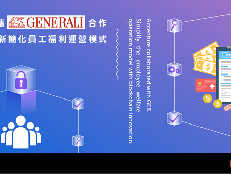 埃森哲攜GEB合作 用區塊鏈創新簡化員工福利運營模式