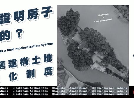 讓區塊鏈建構土地管理現代化制度