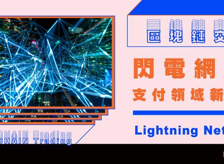 閃電網路:支付領域新革命