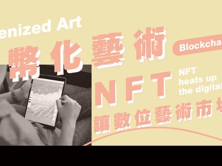 代幣化藝術 NFT讓數位藝術市場升溫