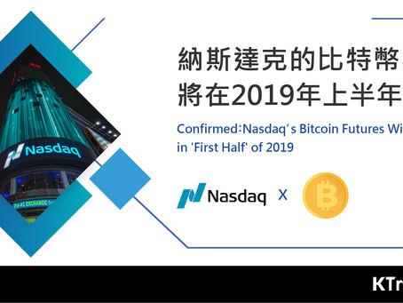 納斯達克的比特幣期貨將在2019年上半年推出