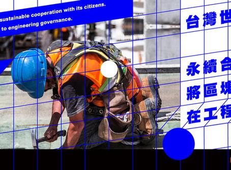 建案營造商跳票糾紛如何究責?台灣世曦找區塊鏈新創聯手實驗工程治理新作法