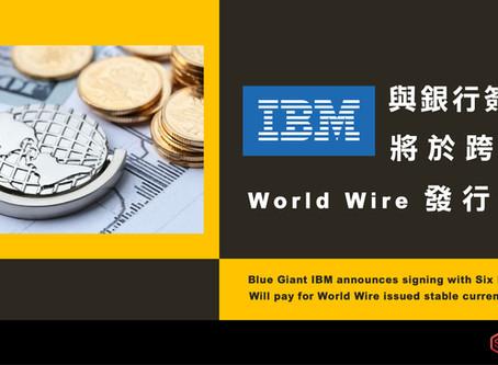 降低跨境交易成本,幾秒內完成結算!IBM與六家銀行簽署協議發行穩定幣