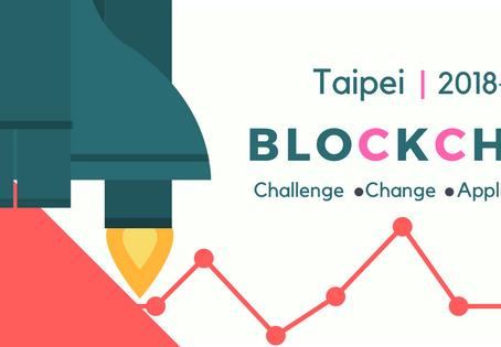 BlockChain's-台北區塊鏈技術應用國際研討會將在2018年1月中旬舉辦