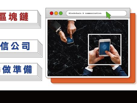 5G時代臨到! KPMG 與 Microsft 發展電信業區塊鏈應用