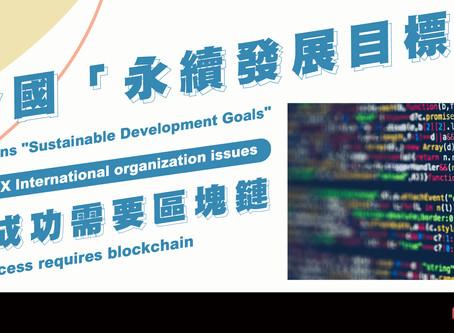 聯合國「永續發展目標」推動成功需要區塊鏈