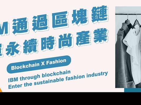 IBM通過區塊鏈進軍永續時尚產業