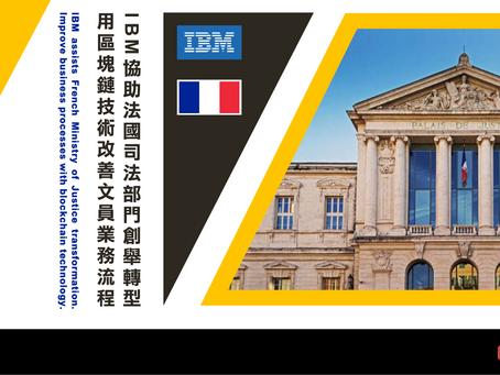 法國各地法院文員將使用IBM超級帳本區塊鏈