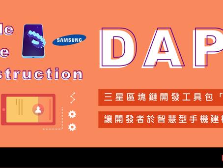三星區塊鏈開發工具包「SDK」 讓開發者於智慧型手機建構DAPP