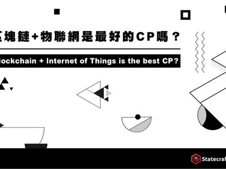區塊鏈+物聯網是最好的CP嗎?