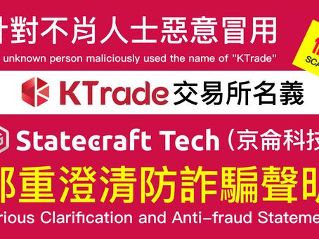 【鄭重澄清與防詐騙聲明】 針對不肖人士惡意冒用「KTrade」交易所之名義, Statecraft Tech(京侖科技)鄭重澄清
