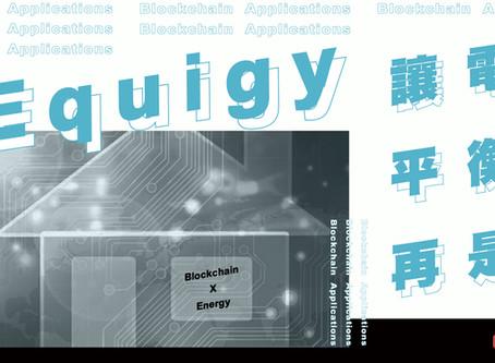 Equigy讓電網平衡不再是夢