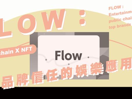 FLOW:頂級品牌信任的娛樂應用公鏈