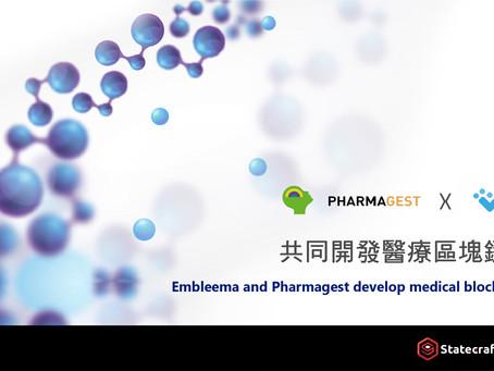 Embleema X Pharmagest共同開發醫療區塊鏈應用程式